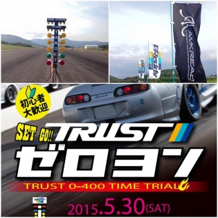 We are set in Japan to do a little Drag racing this weekend. TRUST 0-400m Time Trial. Fukushima Sky Park