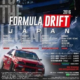 2016 FORMULA DRIFT JAPAN Round.1 鈴鹿ツインサーキット http://www.FormulaD.jp - #FDJapan #FormulaDrift