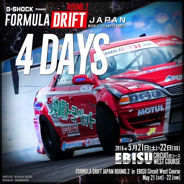 4 DAYS! G-SHOCK presents Formula Drift JP Round 2 エビスサーキット 西コース 5月21日(土)・22日(日) TICKETS: http://goo.gl/9Y9Cxd