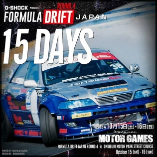 15 DAYS! ☆ #FORMULA #DRIFT #JAPAN ROUND 4 in OKUIBUKI ☆ TICKETS: http://goo.gl/qH3hxV #FDJapan #FormulaDrift #FormulaDriftJapan #drifting #tokyodrift #JDM #formulad #slideways #cardrift #driftcar #driftking #DriftStyle #FDStyle