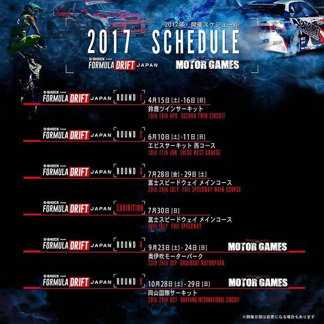 FORMULA DRIFT JAPAN 2017 SCHEDULE - ROUND 1 -  鈴鹿ツインサーキット 4月15日 [土] - 16日 [日] SUZUKA Twin Circuit / 15th 16th Apr - ROUND 2 -  エビスサーキット西コース 6月10日 [土] - 11日 [日] Ebisu Circuit West course / 10th 11th JUN - ROUND 3 - 富士スピードウェイ メインコース 7月28日 [金] - 29日 [土] FUJI Speedway main course / 28th 29th JULY - EXHIBITION -  富士スピードウェイ メインコース 7月30日 [日] FUJI Speedway / 30th. JULY - ROUND 4 -  奥伊吹モーターパーク 9月23日 [土] - 24日 [日] Okuibuki Motor Park / 23th 24th SEP - ROUND 5 -  岡山国際サーキット 10月28日 [土] - 29日 [日] OKAYAMA INTERNATIONAL CIRCUIT / 28th 29th OCT ※開催日程は変更になる場合もあります。