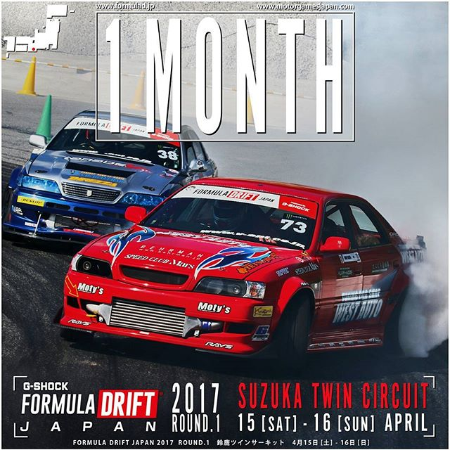 Formula DRIFT JAPAN RD.1 in 鈴鹿ツインサーキット (Suzuka Twin Circuit) 4月15日(土)・16日(日) April 15 + 16