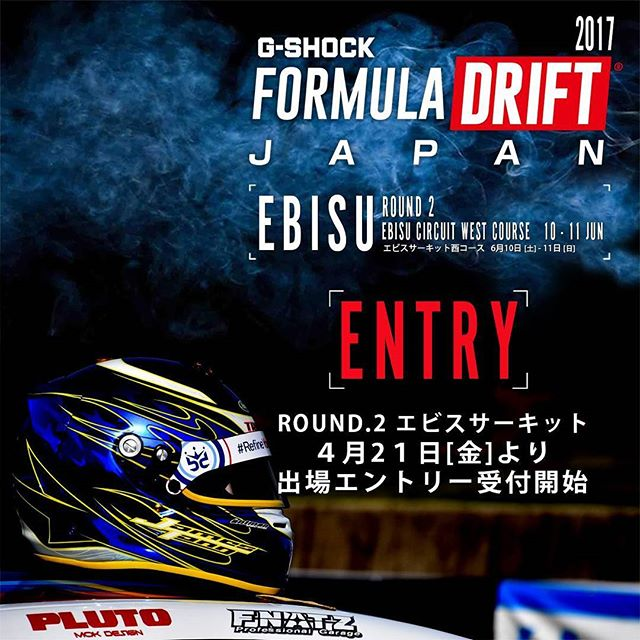 本日よりFORMULA DRIFT JAPAN Round.2 エビスサーキット西コースのエントリーがスタート!! エントリー概要や詳細は下記よりご確認ください。  http://www.formulad.jp/2017_Rd02_ebisu_entry_outline.html