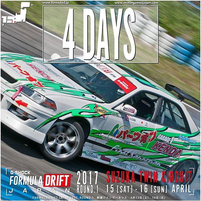 4 days! Formula JAPAN ROUND 1 - Suzuka Twin Circuit April 15 & 16 2017 TICKETS: http://formulad.jp/ticket.html