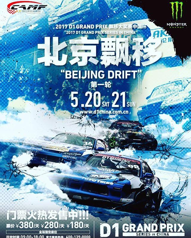 BEIJING DRFT. May 20-21, 2017 at Beijing D1 Special Venue.