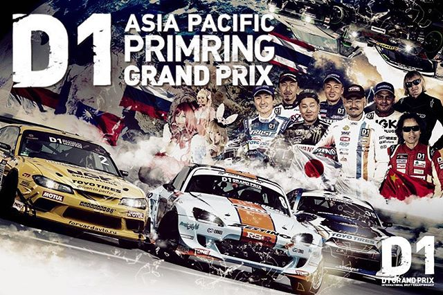 2017 ASIA PACIFIC D1 PRIMRING GRAND PRIX. 今週末はウラジオストクでD1プリムリンググランプリです!