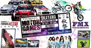 FORMULA #DRIFT JAPAN RD.5 岡山国際サーキット 10月28日 [土] - 29日 [日] Okayama International Circuit Oct. 28+29 #FDJapan #FormulaDrift #FormulaDriftJapan