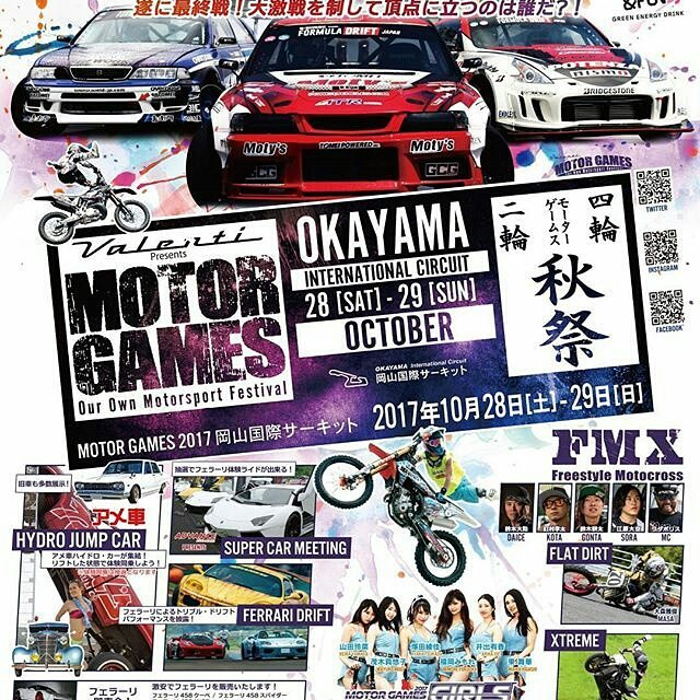 NEXT OKAYAMA Valenti Presents MOTOR GAMES 2017 in 岡山国際サーキット 「四輪・二輪の秋祭」 photo by MOTOR GAMES PHOTOGRAPHY