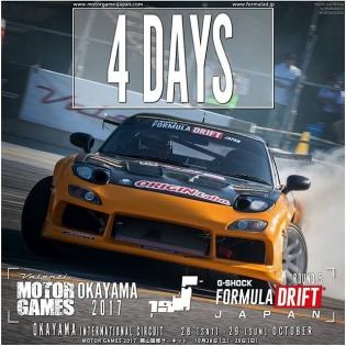 4 DAYS Formula #DRIFT JAPAN ROUND 5 岡山国際サーキット 10月28日 [土] - 29日 [日] Okayama International Circuit Oct. 28 + 29 #FDJapan #FormulaDriftJapan #FormulaDrift