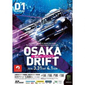 OSAKA DRIFT. 2018 3.31-4.1 at Maishia sports island special venue #d1 #d1gp #d1grandprix #osakadrift #drift