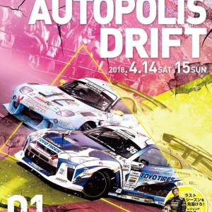 2018 D1 GRAND PRIX Round 3 - AUTOPOLIS - April 14 / 15 #drifting #drift #d1gp #d1grandprix