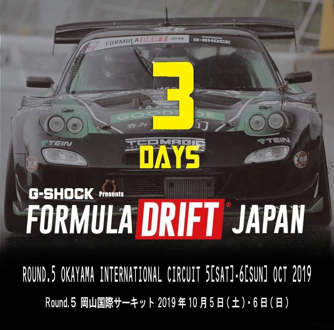 [SUN]  FDJapan, FormulaDriftJapan, FormulaDrift